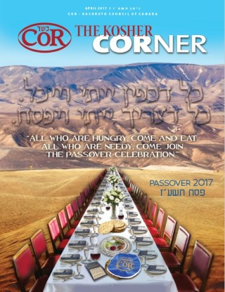 COR Passover 2017 Guide Mobile
