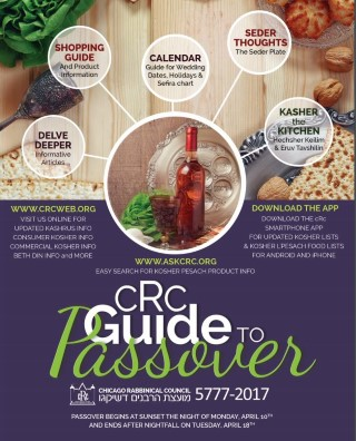 CRC Passover 2017 Guide Mobile